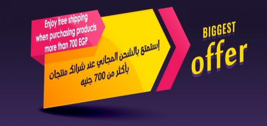 استمتع بالشحن المجاني عند شرائك منتجات بأكثر من 700 جنيه